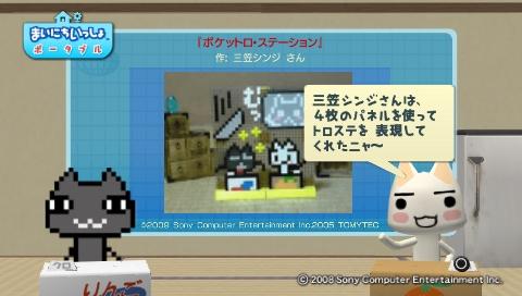 torosute2009/6/25 ドッツコン結果発表 18