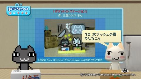 torosute2009/6/25 ドッツコン結果発表 19