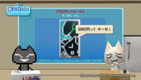 torosute2009/6/25 ドッツコン結果発表 22