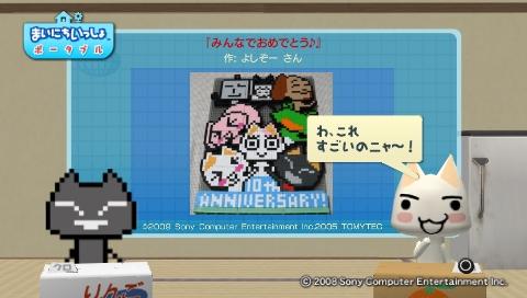 torosute2009/6/25 ドッツコン結果発表 23