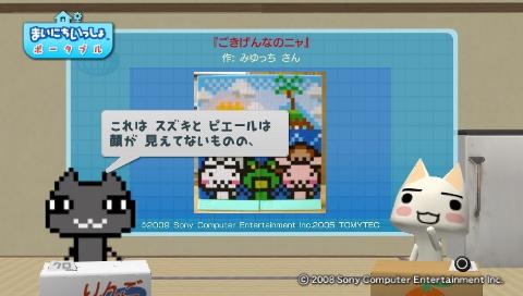 torosute2009/6/25 ドッツコン結果発表 25