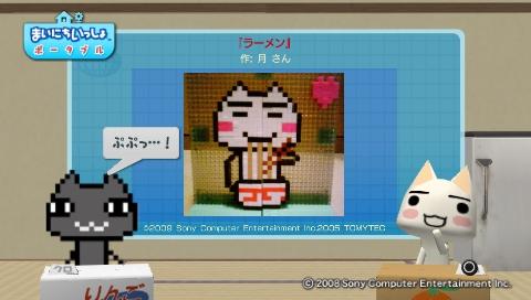 torosute2009/6/25 ドッツコン結果発表 26