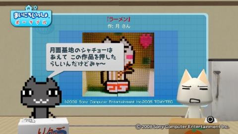 torosute2009/6/25 ドッツコン結果発表 27