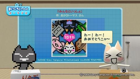torosute2009/6/25 ドッツコン結果発表 30