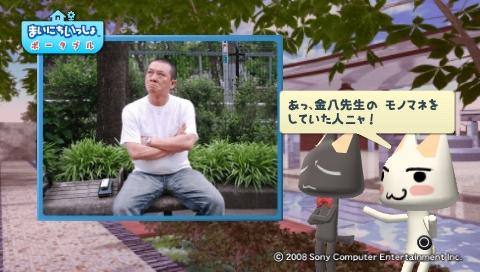 torosute2009/6/26 ある芸人の一日 2
