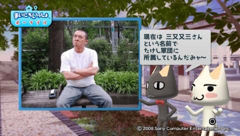 torosute2009/6/26 ある芸人の一日 3