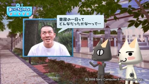 torosute2009/6/26 ある芸人の一日 5
