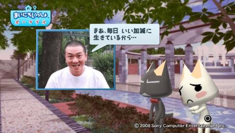 torosute2009/6/26 ある芸人の一日 7