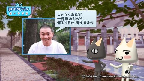 torosute2009/6/26 ある芸人の一日 8
