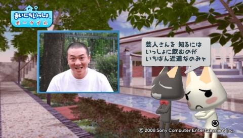 torosute2009/6/26 ある芸人の一日 11