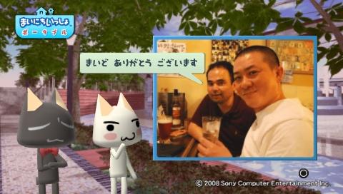 torosute2009/6/26 ある芸人の一日 17
