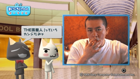 torosute2009/6/26 ある芸人の一日 20