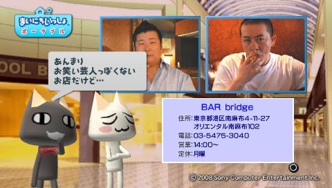 torosute2009/6/26 ある芸人の一日 21