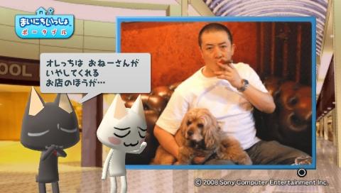 torosute2009/6/26 ある芸人の一日 23