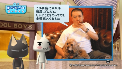 torosute2009/6/26 ある芸人の一日 24