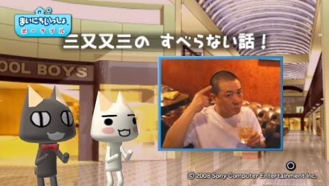 torosute2009/6/26 ある芸人の一日 25