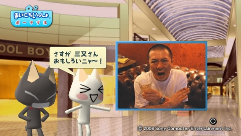 torosute2009/6/26 ある芸人の一日 33