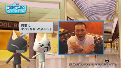 torosute2009/6/26 ある芸人の一日 34