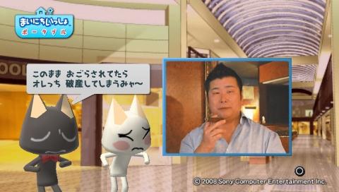 torosute2009/6/26 ある芸人の一日 38