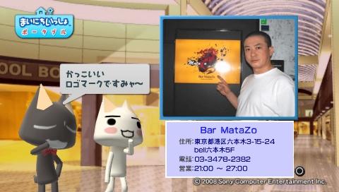 torosute2009/6/26 ある芸人の一日 40