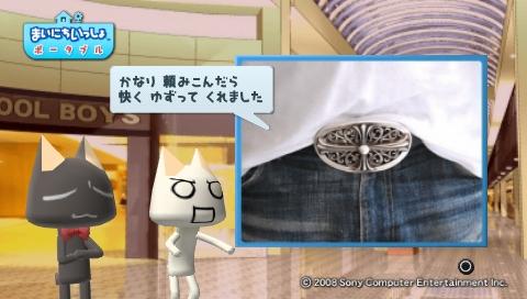 torosute2009/6/26 ある芸人の一日 44