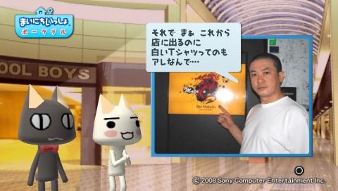 torosute2009/6/26 ある芸人の一日 48