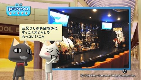 torosute2009/6/26 ある芸人の一日 54
