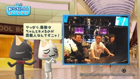 torosute2009/6/26 ある芸人の一日 58