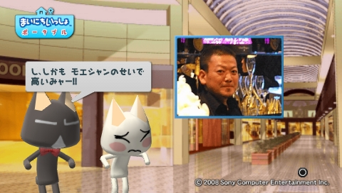 torosute2009/6/26 ある芸人の一日 61