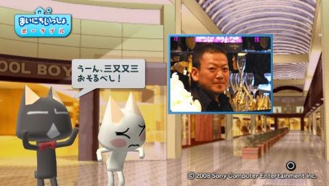 torosute2009/6/26 ある芸人の一日 63