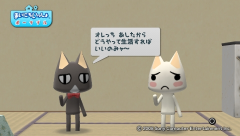 torosute2009/6/26 ある芸人の一日 66