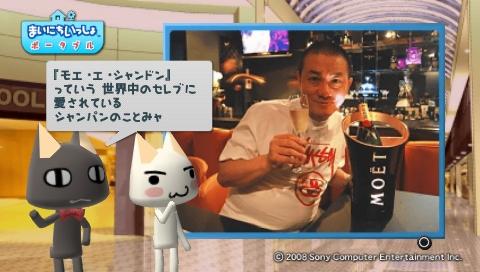 torosute2009/6/26 ある芸人の一日 55
