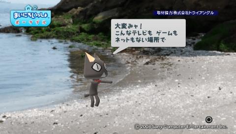 torosute2009/6/27 無人島 2