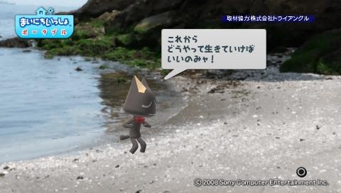 torosute2009/6/27 無人島 3