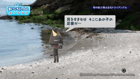 torosute2009/6/27 無人島 7