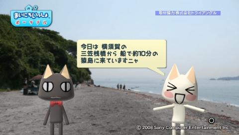 torosute2009/6/27 無人島 13