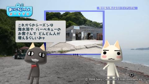 torosute2009/6/27 無人島 14