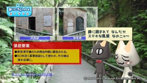 torosute2009/6/27 無人島 15