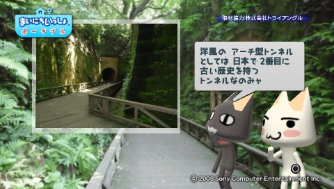 torosute2009/6/27 無人島 16