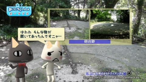 torosute2009/6/27 無人島 21