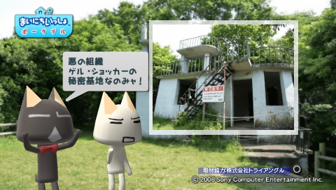 torosute2009/6/27 無人島 25