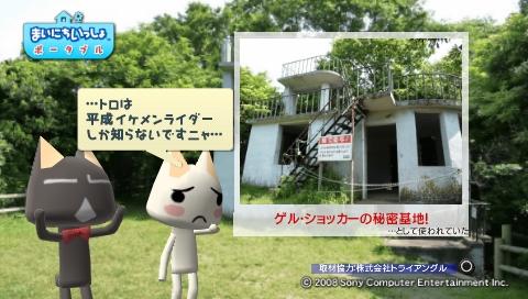 torosute2009/6/27 無人島 26