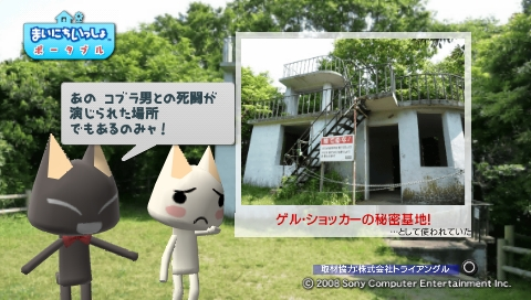 torosute2009/6/27 無人島 27