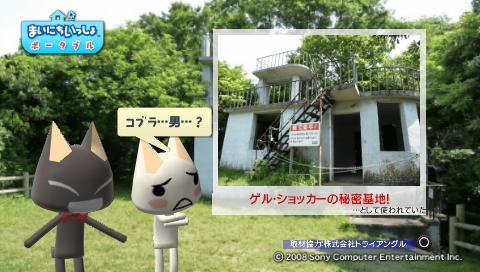 torosute2009/6/27 無人島 28