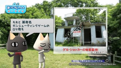 torosute2009/6/27 無人島 31