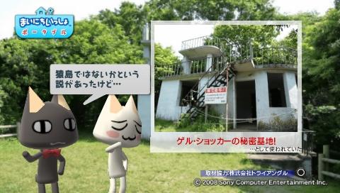 torosute2009/6/27 無人島 32