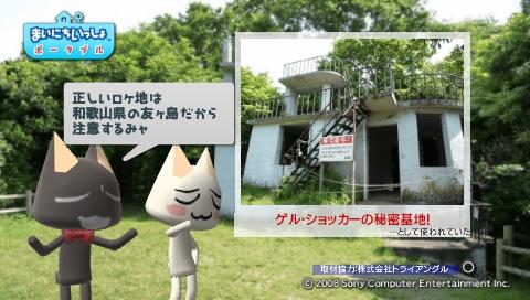torosute2009/6/27 無人島 33