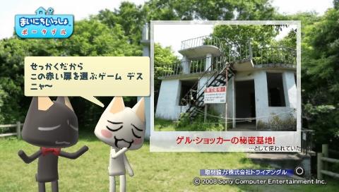 torosute2009/6/27 無人島 34