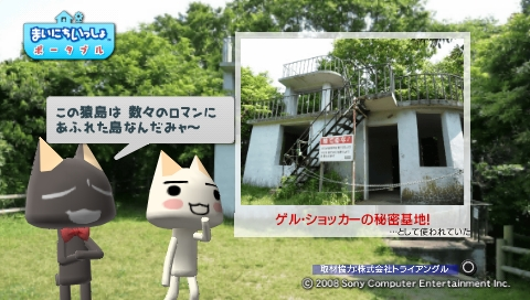 torosute2009/6/27 無人島 36