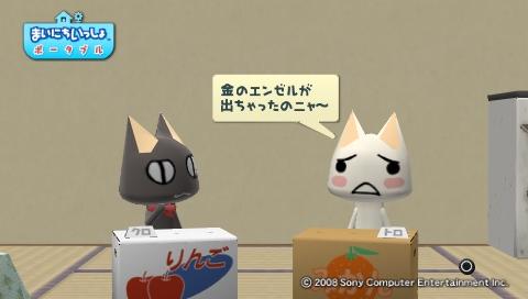 torosute2009/6/28 おもちゃのカンヅメ